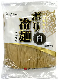 ボリチョン(白)ボリ冷麺 160g