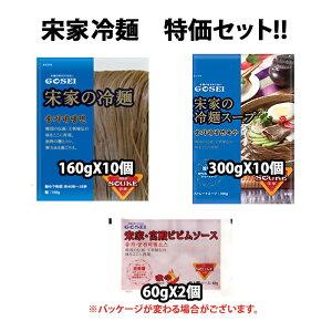【特別価格】宋家の冷麺set(麺160gX10個・スープ300gX10個・ビビンソース60gX2個)★1個セットの重さ5kg★