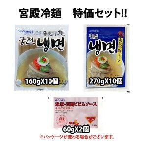 【特別セール】宮殿の冷麺set(麺160gX10個・スープ270gX10個・ビビンソース60gX2個)★1個セットの重さ5kg★