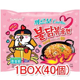 【三養】カルボブルダック炒め麺 130g (限定版)1ケース ★1個当たり¥200