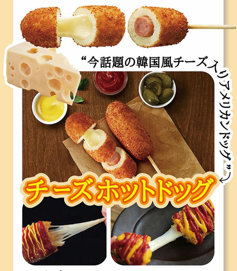 【ソウル】冷凍 チーズホットドッグ80gX5個★クール便選択対象商品★