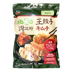 【CJ ビビゴ】 王餃子 キムチ餃子 1.05kg(冷凍)★クール便選択対象商品★