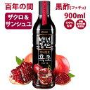【泉標】百年の間 黒酢900ml(ザクロ&サンシュユ)