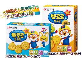 【韓国お菓子】★大人気★ポロロと友達チーズ、プレーン65g