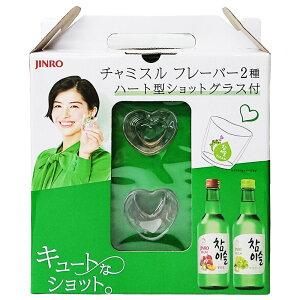 【JINRO】チャミスル フレーバー2種 ハート型ショットグラス2本付(すもも+マスカット)
