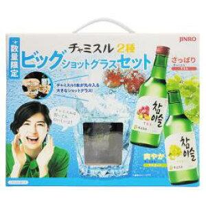 【JINRO】チャミスル2種 ビックショットグラスセット (すもも+マスカット)