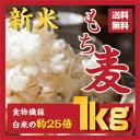 【29年産】もち麦 1kg【送料無料】注目の水溶性食物繊維βグルカンを含有話題のもち麦ダイエット メール便 ギフトと…