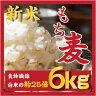 もち麦 6kg 【3kgX2個】 ダイエットもちむぎ 大麦 麦 βグルカンを含有...