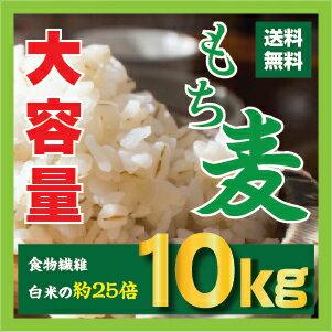 ☆【2,000円OFFクーポン】もち麦 10kg(1kgX10個) 29年産/送料無料/韓国産/ダイエット麦ごはんご飯 もちむぎ 大麦 βグルカンを含有する 麦ご飯 雑穀の麦 栄養 健康 食物繊維を豊富に含んでいる