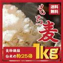 【送料無料】もち麦★1kg★( 500g×2) 麦 大麦注目の水溶性食物繊維βグルカンを含有話題のもち麦ダイエット メール…