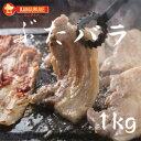 ▼冷凍▲ヘルシー豚肉ブーム!豚バラ肉「サムギョプサル」1kg■韓国食品■ 日テレ ZIP 韓国料理 韓国食材  お肉 …