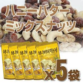 【5個セット】ハニーバターミックスナッツ(大)220g■韓国食品■/韓国お菓子★