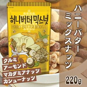 ハニーバターミックスナッツ(大)220g■韓国食品■/韓国お菓子★