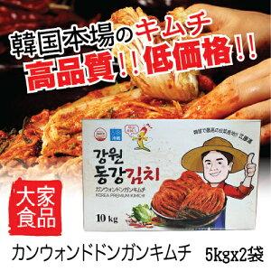 11月2日入荷分【送料無料・クール代無料】【韓国産】 ドンガンキムチ10kg (5kgx2袋)高品質!!低価格!!