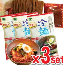 賞味期限11/20まで!本場韓国の味★LSビビン冷麺3個セット★