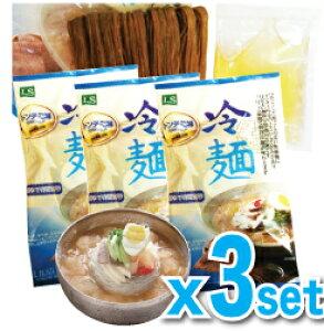賞味期限11/20まで!本場韓国の味★LS冷麺ドンチミ味(大根水キムチ)3個セット★