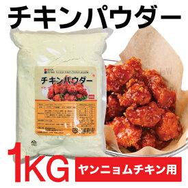 『ヤンニョムチキン用』複合フライドチキンパウダー(1kg)/韓国食品/韓国料理/チキン粉/チキン揚げ粉