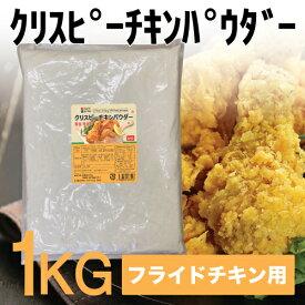 【フライトチキン用】クリスピーチキンパウダー(1kg)/韓国食品/韓国料理/チキン粉/チキン揚げ粉