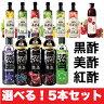 ★超特価★7種類の美酢ミチョ900ml&5種類の黒酢フッチョ900ml紅酢ホン...