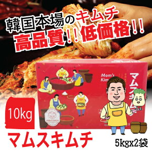 限定セール【送料無料・クール代無料】【韓国産】 マムスキムチ10kg (5kgx2袋)高品質!!低価格!!momskimchi