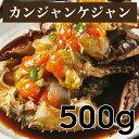 ◆冷凍◆「自家製」カンジャンケジャン 500g■韓国食品■韓国/韓国料理/韓国食材/おかず/漬物/蟹/かに/ケジャン/カン…