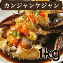 ◆冷凍◆チャングム「自家製」カンジャンケジャン 1kg■韓国食品■韓国/韓国料理/韓国食材/おかず/漬物/蟹/かに/ケジ…