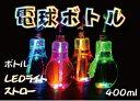 LED電球ボトル400ml 1個セット/LED 電球ソーダ/(ペットボトル+ストローセット)