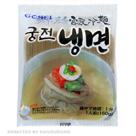 宮殿冷麺の麺■韓国食品■韓国料理/韓国食材/冷麺/れいめん/韓国冷麺/韓国れいめん/業務用冷麺/麺/激安【YDKG-s】