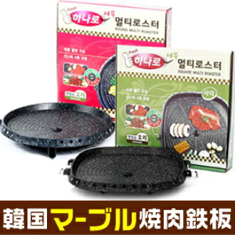 "★ LL gourmet weekend sale & shopping Marathon ★ BBQ TV introduction! Healthy pork boom ★ new Hanaro ""marble"" BBQ plate 32 cm (round / square-shaped 02P08Feb15"