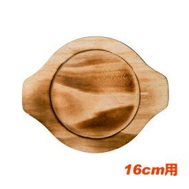 石鍋用木台「16cm用」■韓国食器■韓国/韓国食品/食器/キッチン用品/木台/石鍋用台/激安【YDKG-s】