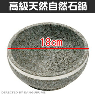 Reinforcement ring with Korea producing high-quality natural stone ware bibim instrument 18 cm ♦ Korea dishes ♦ points 10 times