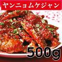 ◆冷凍◆チャングム「自家製」ヤンニョムケジャン 500g■韓国食品■韓国/韓国料理/韓国食材/おかず/漬物/蟹/かに/ケジ…