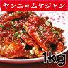 ◆冷凍◆「自家製」ヤンニョムケジャン ケジャン1kg■韓国食品■韓国/...
