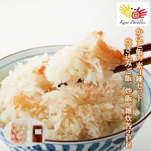 かにご飯の素3種(雑炊、炒飯、炊き込みご飯の素2パックずつ) / 父の日 お中元 御中元 敬老の日