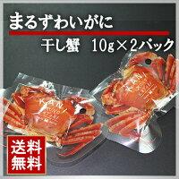 DeepSeaRedCrab干し蟹【税込】【送料無料】