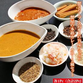 蟹とハーブ・スパイスの旨味たっぷり 蟹屋の本格カレー カニー2種セット(黄色のカニー、赤色のカニー各1Pc)