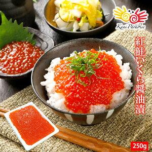 紅鮭 いくら 醤油漬け 250g イクラ / 小粒 海鮮丼 軍艦 ちらし 寿司 お歳暮 御歳暮 年賀 クリスマス