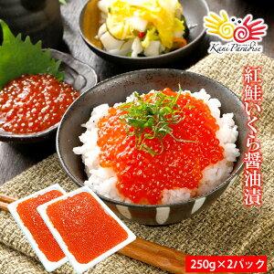 紅鮭 いくら 醤油漬け 500g ( 250g×2パック ) / イクラ 小粒 海鮮丼 軍艦 ちらし 寿司 お歳暮 御歳暮