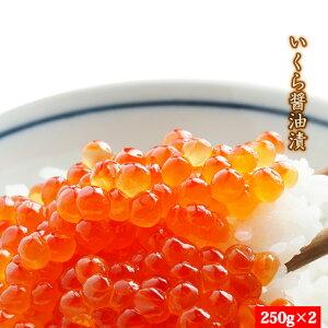 いくら醤油漬 500g(250g×2パック入り)/ チャム いくら イクラ 海鮮丼 ちらし 寿司 軍艦 父の日 お中元 御中元 敬老の日
