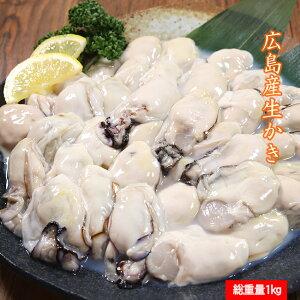 広島産 生 牡蠣 むき身 総重量1kg(内容量850g) Lサイズ 35粒〜45粒入 加熱用 / かき カキ 鍋 フライ お中元 御中元 敬老の日 御歳暮 お歳暮