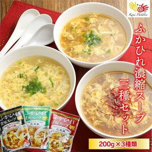 ふかひれ濃縮スープ 3種セット / 1000円 ポッキリ 買い回り 買いまわり ポイント消化