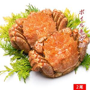ボイル毛ガニ 約 650g × 2尾 計 約1.3kg/ 毛がに かに カニ 蟹 かにみそ 蟹みそ カニミソ 母の日 父の日 御中元 お中元