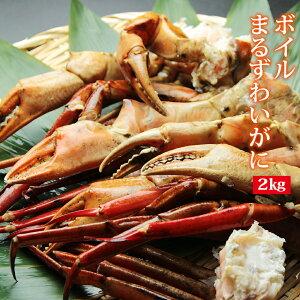 まるずわいがに肩付脚 2kg / かに カニ 蟹 オオエンコウガニ おおえんこうがに セクション 節分 ひな祭