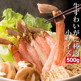 生ずわいがに 棒肉 小サイズ 総重量500g 30-40本入り / かに カニ 蟹 ずわいがに ズワイガニ かにしゃぶ カニしゃぶ 蟹しゃぶ 刺身 むき身 お中元 敬老の日