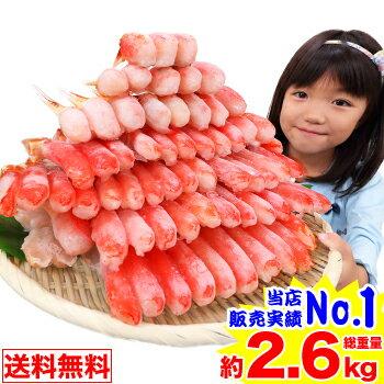 生ずわい蟹「かにしゃぶ」むき身満足セット 2kg超【送料無料】[剥き身|カット済み|生ずわい|生ズワイ|生ずわい蟹|生ズワイ蟹|ずわい蟹|ズワイ蟹|ズワイガニ|ズワイ|かに]