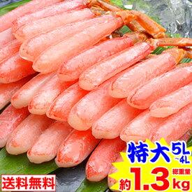 【必ずポイント10倍】特大5L〜4L生ずわい蟹「かにしゃぶ」脚肉むき身 1kg超[|生ズワイガニ|生ずわいがに|生ズワイ蟹|生ずわい蟹|ポーション|殻むき|脚のみ|ずわい蟹|ズワイ]《12/4 20:00〜12/11 01:59迄エントリーで》