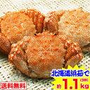 【11/26 01:59まで!1000円OFFクーポン】北海道浜茹で毛蟹姿 約1.1kg (3杯)