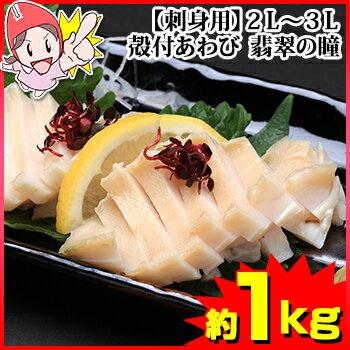 ※香港のお客様限定※【刺身用】殻付きあわび 翡翠の瞳 約1kg (8pcs)