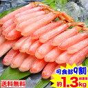 【1000円OFFクーポン】3L〜2L生ずわい蟹「かにしゃぶ」脚肉むき身 1kg超[生ズワイガニ|生ずわいがに|生ズワイ蟹|…