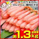 3L〜2L生本ずわい「かにしゃぶ」脚肉むき身 1kg超[生ズワイガニ|生ずわいがに|生ズワイ蟹|生ずわい蟹|ポーション…